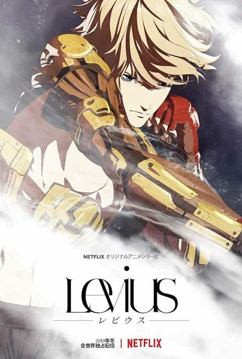 Levius S1 (2019)