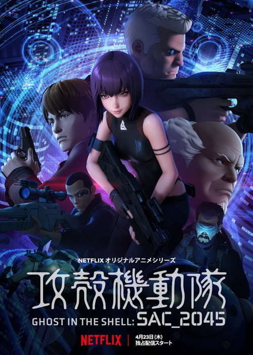 Ghost in the Shell: SAC 2045 S1 (2020)